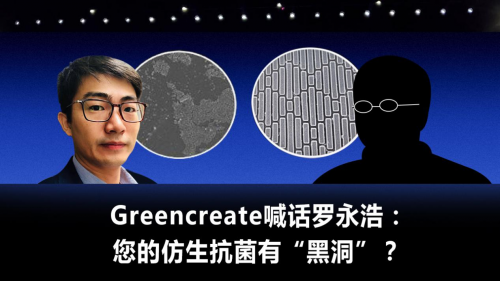 "Greencreate喊话罗永浩:您的仿生抗菌有""黑洞""?"